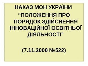 """НАКАЗ МОН УКРАЇНИ НАКАЗ МОН УКРАЇНИ """"ПОЛОЖЕННЯ ПРО ПОРЯДОК ЗДІЙСНЕННЯ ІННОВАЦІЙН"""