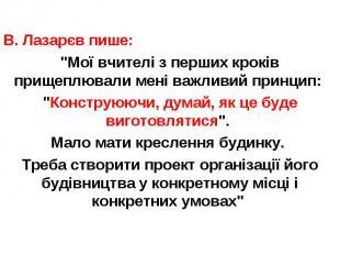"""В. Лазарєв пише: В. Лазарєв пише: """"Мої вчителі з перших кроків прищеплювали"""