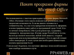 Пакет программ фирмы Microsoft Office Вы познакомитесь с пакетом прикладных прог