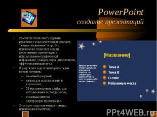 """PowerPoint позволяет создавать различного рода презентации, рекламу, """"живые объя"""