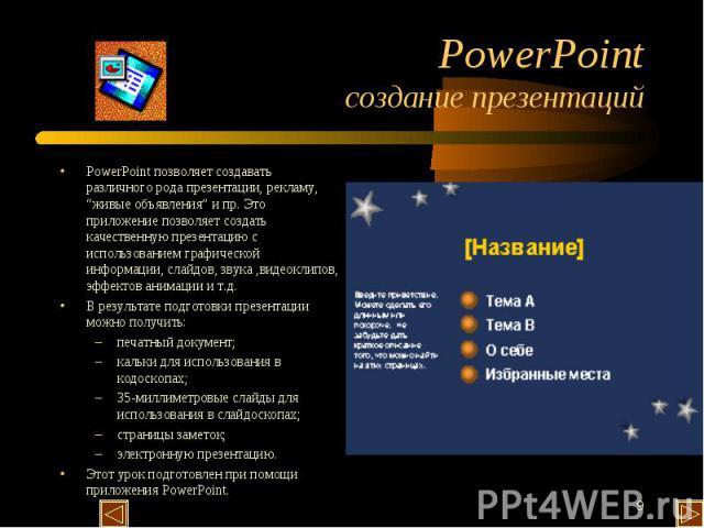 """PowerPoint позволяет создавать различного рода презентации, рекламу, """"живые объявления"""" и пр. Это приложение позволяет создать качественную презентацию с использованием графической информации, слайдов, звука ,видеоклипов, эффектов анимации и т.д. В …"""