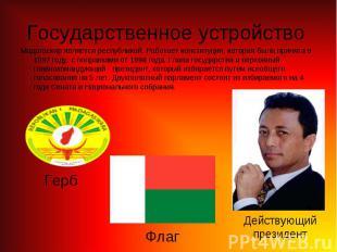 Мадагаскар является республикой. Работает конституция, которая была принята в 19