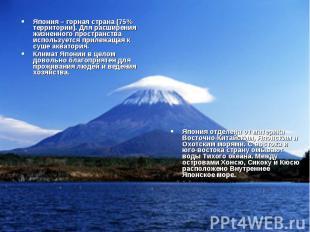 Япония – горная страна (75% территории). Для расширения жизненного пространства