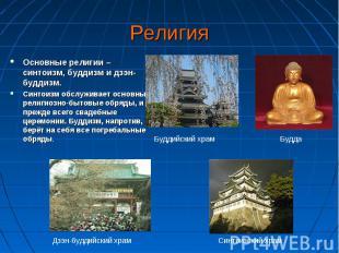 Основные религии – синтоизм, буддизм и дзэн-буддизм. Основные религии – синтоизм