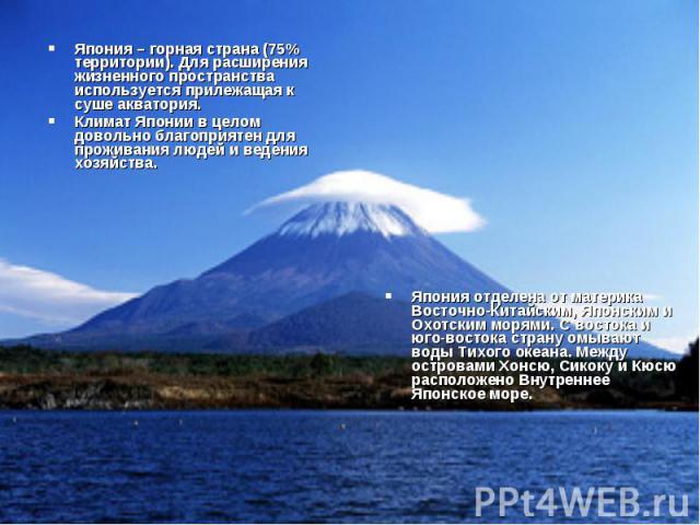 Япония – горная страна (75% территории). Для расширения жизненного пространства используется прилежащая к суше акватория. Япония – горная страна (75% территории). Для расширения жизненного пространства используется прилежащая к суше акватория. Клима…