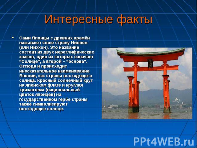 """Сами Японцы с древних времён называют свою страну Ниппон (или Ниххон). Это название состоит из двух иероглифических знаков, один из которых означает """"Солнце"""", а второй – """"основа"""". Отсюда и происходит иносказательное наименование Японии, как страны в…"""