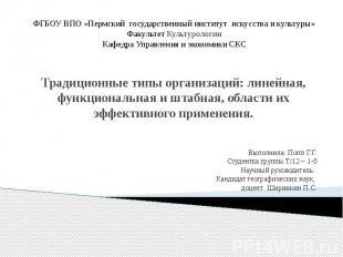 ФГБОУ ВПО «Пермский государственный институт искусства и культуры» Факультет Кул