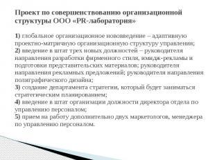 Проект по совершенствованию организационной структуры ООО «PR-лаборатория» 1) гл
