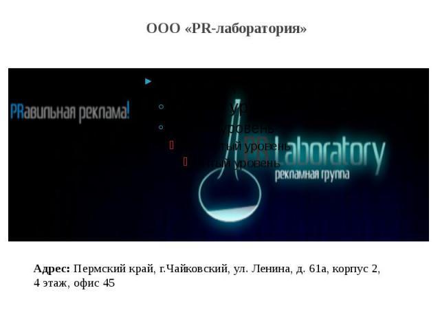 ООО «PR-лаборатория» Адрес:Пермский край, г.Чайковский, ул. Ленина, д. 61а, корпус 2, 4 этаж, офис 45