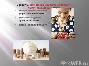 Секрет 5. Как сформировать капитал? Финансовая независимость Мечты о красивой жи