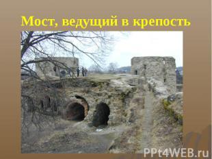 Мост, ведущий в крепость