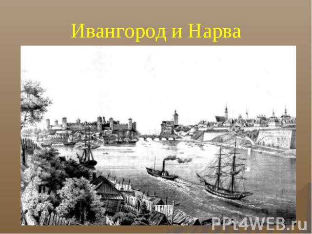 Ивангород и Нарва