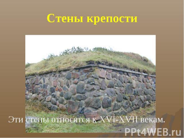 Стены крепости Эти стены относятся к XVI-XVII векам.