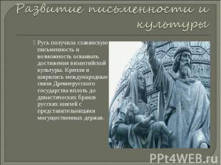 Развитие письменности и культурыРусь получила славянскую письменность и возможно