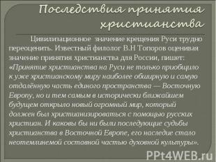 Последствия принятия христианства Цивилизационное значение крещения Руси трудно