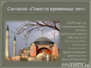 Согласно«Повести временных лет»: в 649 году «от сотворения мира» (то есть прибл