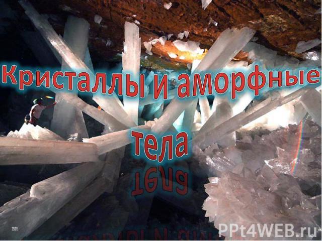 Кристаллы и аморфные тела