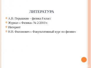 Литература А.В. Перышкин – физика 8 класс Журнал « Физика» № 2/2010 г. Интернет