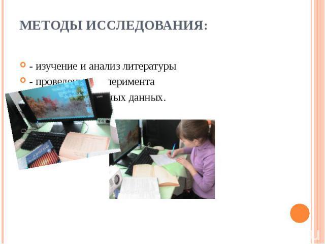 Методы исследования: - изучение и анализ литературы - проведение эксперимента - анализ полученных данных.
