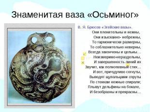 Знаменитая ваза «Осьминог» В. Я. Брюсов «Эгейские вазы». Они пленительны и нежны