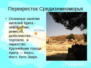 Перекресток Средиземноморья Основные занятия жителей Крита - земледелие, ремесло