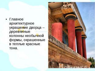 Главное архитектурное украшение дворца – деревянные колонны необычной формы, окр
