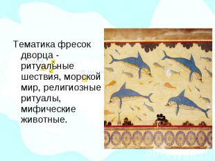 Тематика фресок дворца - ритуальные шествия, морской мир, религиозные ритуалы, м