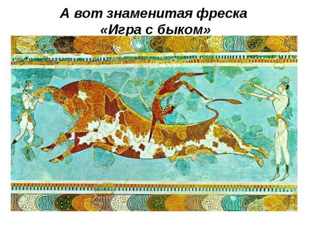 А вот знаменитая фреска «Игра с быком»
