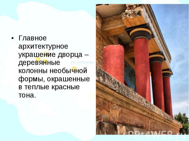 Главное архитектурное украшение дворца – деревянные колонны необычной формы, окрашенные в теплые красные тона.