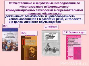 Отечественные и зарубежные исследования по использованию информационно-коммуника