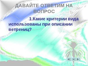 ДАВАЙТЕ ОТВЕТИМ НА ВОПРОС 1.Какие критерии вида использованы при описании ветрен