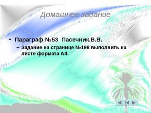 Домашнее задание Параграф №53 Пасечник.В.В. Задание на странице №198 выполнить н