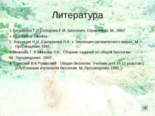 Литература1.Богданова Т.Л Солодова Е.И. Биология. Справочник. М., 2002 « АСТ-Пре