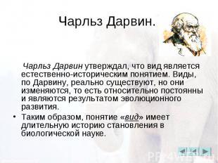Чарльз Дарвин. Чарльз Дарвин утверждал, что вид является естественно-исторически