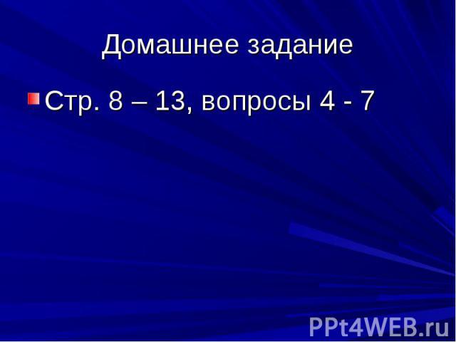 Домашнее задание Стр. 8 – 13, вопросы 4 - 7