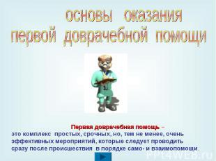 основы оказания первой доврачебной помощи Первая доврачебная помощь – это компле