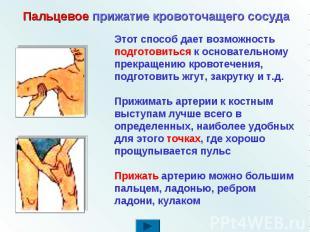 Пальцевое прижатие кровоточащего сосуда Этот способ дает возможность подготовить