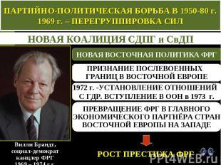 ПАРТИЙНО-ПОЛИТИЧЕСКАЯ БОРЬБА В 1950-80 г. 1969 г. – ПЕРЕГРУППИРОВКА СИЛ НОВАЯ КО