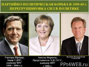 ПАРТИЙНО-ПОЛИТИЧЕСКАЯ БОРЬБА В 1990-00 г. ПЕРЕГРУППИРОВКА СИЛ В ПОЛИТИКЕ Герхард