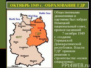 ОКТЯБРЬ 1949 г. -ОБРАЗОВАНИЕ ГДР Общественными движениями и партиями был избран