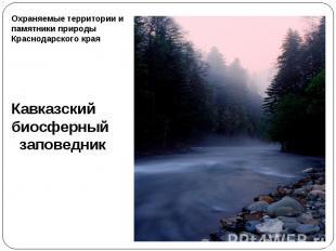 Охраняемые территории и памятники природы Краснодарского краяКавказский биосферн