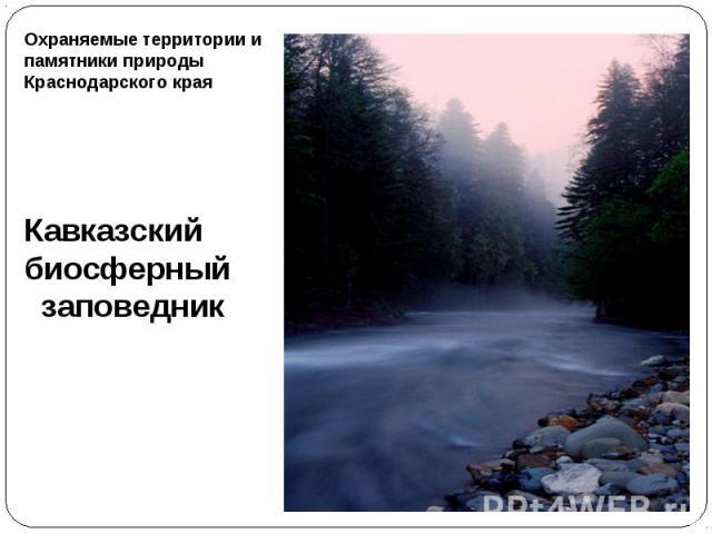Охраняемые территории и памятники природы Краснодарского краяКавказский биосферный заповедник