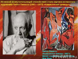 Истинной возмутительницей спокойствия стала картина испанского художника Пабло П