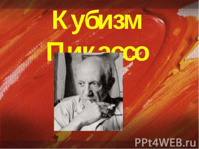 Кубизм Пикассо