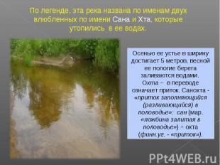 По легенде, эта река названа по именам двух влюбленных по имени Сана и Хта, кото