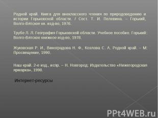 Родной край. Книга для внеклассного чтения по природоведению и истории Горьковск