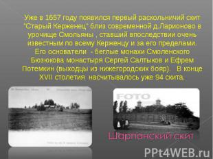 """Уже в 1657 году появился первый раскольничий скит """"Старый Керженец"""" близ совреме"""