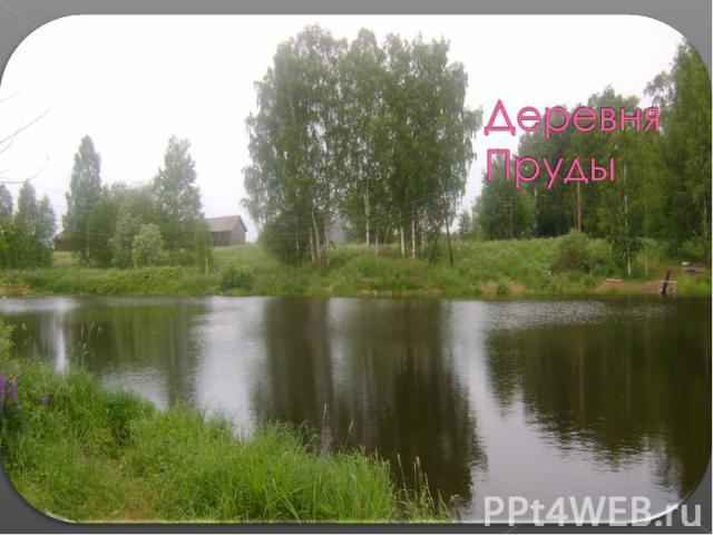 Деревня Пруды