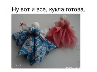 Ну вот и все, кукла готова.