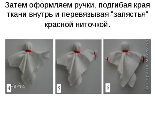 Затем оформляем ручки, подгибая края ткани внутрь и перевязывая